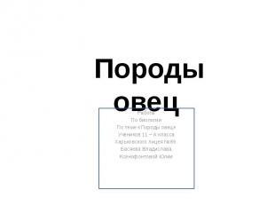 Работа По биологии По теме «Породы овец» Учеников 11 – А класса Харьковского лиц