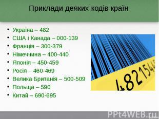 Приклади деяких кодів країн Україна – 482 США і Канада – 000-139 Франція – 300-3