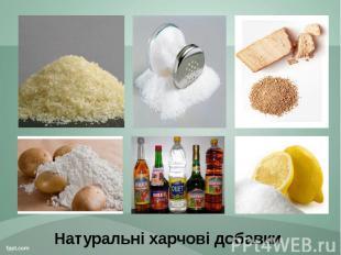 Натуральні харчові добавки