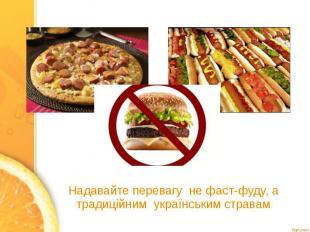 Надавайте перевагу не фаст-фуду, а традиційним українським стравам