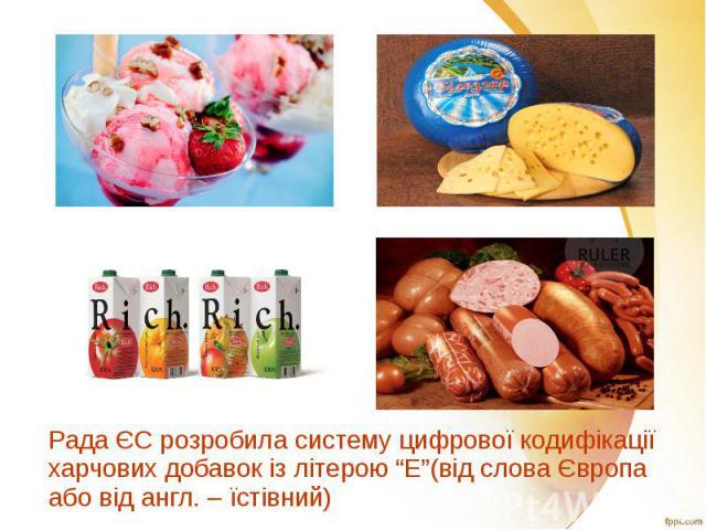 """Рада ЄС розробила систему цифрової кодифікації харчових добавок із літерою """"Е""""(від слова Європа або від англ. – їстівний)"""