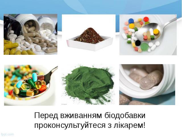 Перед вживанням біодобавки проконсультуйтеся з лікарем!