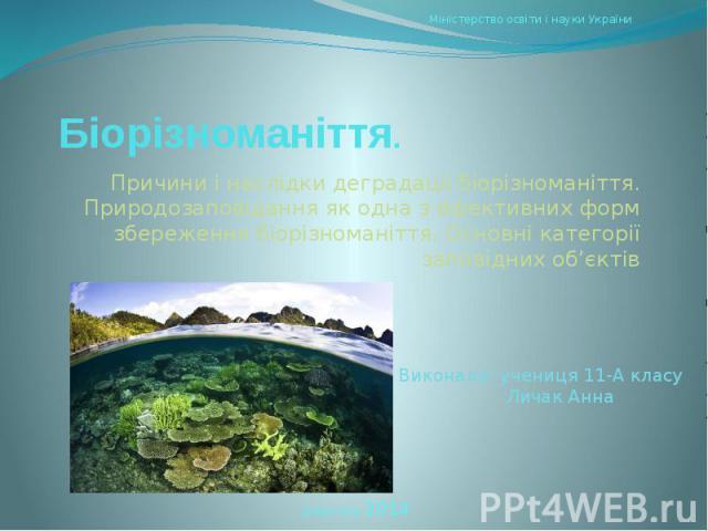 Біорізноманіття. Причини і наслідки деградації біорізноманіття. Природозаповідання як одна з ефективних форм збереження біорізноманіття. Основні категорії заповідних об'єктів