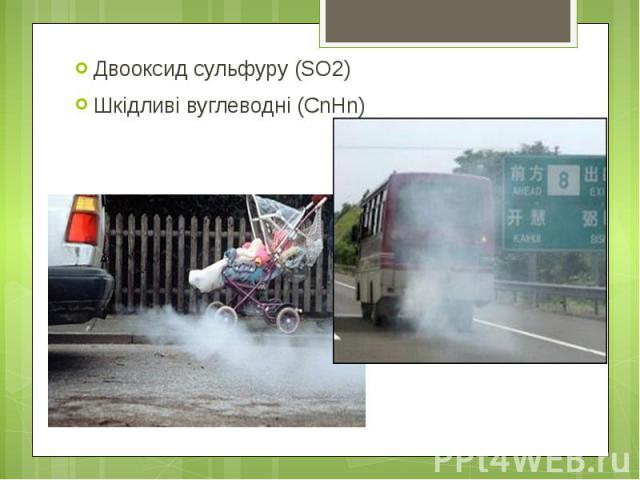 Двооксид сульфуру (SO2) Двооксид сульфуру (SO2) Шкідливі вуглеводні (CnHn)
