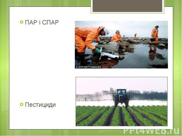 ПАР і СПАР ПАР і СПАР Пестициди
