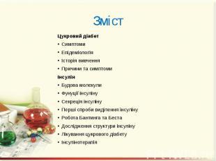 Зміст Цукровий діабет Симптоми Епідеміологія Історія вивчення Причини та симптом