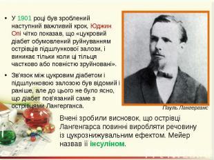 У 1901 році був зроблений наступний важливий крок, Юджин Опі чітко показав, що «