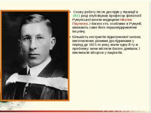 Схожу роботу після дослідів у Франції в 1921 році опублікував професор фізіологі