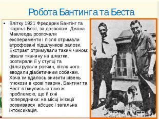 Робота Бантинга та Беста Влітку 1921 Фредерик Бантінг та Чарльз Бест, за дозволо