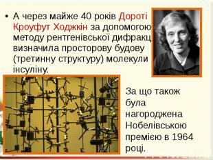 А через майже 40 років Дороті Кроуфут Ходжкін за допомогою методу рентгенівської