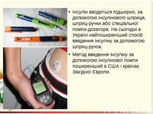 Інсулін вводиться підшкірно, за допомогою інсулінового шприца, шприц-ручки або с