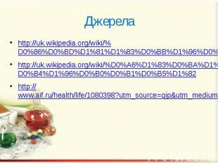 Джерела http://uk.wikipedia.org/wiki/%D0%86%D0%BD%D1%81%D1%83%D0%BB%D1%96%D0%BD