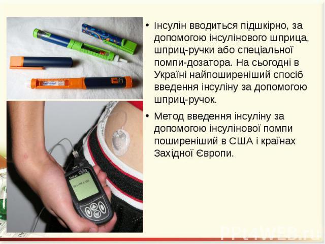 Інсулін вводиться підшкірно, за допомогою інсулінового шприца, шприц-ручки або спеціальної помпи-дозатора. На сьогодні в Україні найпоширеніший спосіб введення інсуліну за допомогою шприц-ручок. Інсулін вводиться підшкірно, за допомогою інсулінового…