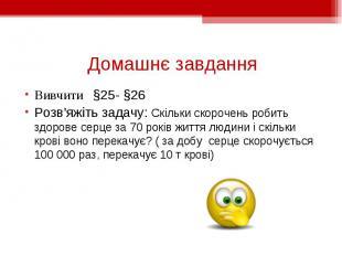 Вивчити §25- §26 Вивчити §25- §26 Розв'яжіть задачу: Скільки скорочень робить зд