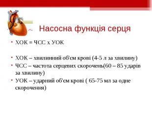 ХОК = ЧСС х УОК ХОК = ЧСС х УОК ХОК – хвилинний об'єм крові (4-5 л за хвилину) Ч