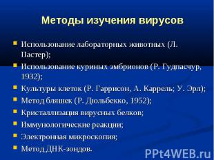 Методы изучения вирусов Использование лабораторных животных (Л. Пастер); Использ
