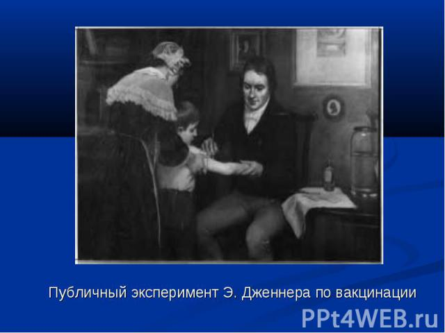 Публичный эксперимент Э. Дженнера по вакцинации Публичный эксперимент Э. Дженнера по вакцинации