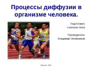 Подготовил: Подготовил: Савченко Анна Руководитель: Владимир Овчинников