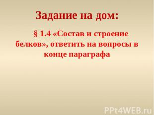 Задание на дом: § 1.4 «Состав и строение белков», ответить на вопросы в конце па