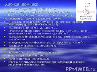 Харчові домішки Бензоат Натрію (Е 211) С6Н5СООNa Бензоат натрію - натрієва сіль