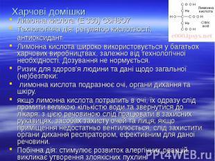 Харчові домішки Лимонна кислота (Е 330) С6Н8О7 Технологічна дія: регулятор кисло