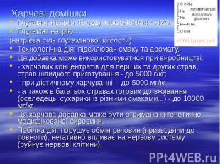 Харчові домішки Глутамат Натрію (Е 621) NaC5H8NO4 * H2O Глутамат натрію (натрієв