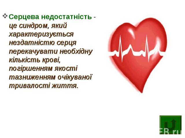 Серцева недостатність –це синдром, який характеризується нездатністю серця перекачувати необхідну кількість крові, погіршенням якості тазниженням очікуваної тривалості життя. Серцева недостатність –це синдром, який характеризується нездатністю серця…