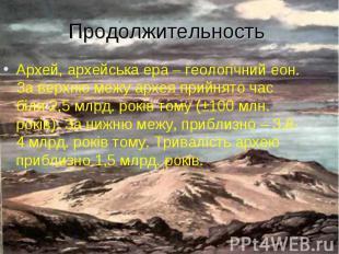 Архей, архейська ера – геологічний еон. За верхню межу архея прийнято час біля 2