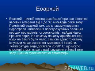 Еоархей - нижній період архейської ери, що охоплює часовий інтервал від 4 до 3,6