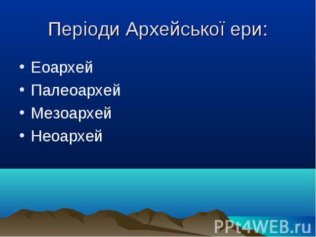 Еоархей Еоархей Палеоархей Мезоархей Неоархей
