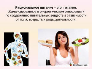 Рациональное питание– это питание, сбалансированное в энергетическом
