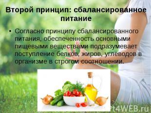 Второй принцип: сбалансированное питание Согласно принципу сбалансированного пит