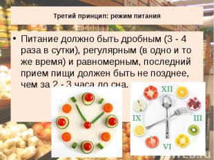 Третий принцип: режим питания Питание должно быть дробным (3 - 4 раза в сутки),