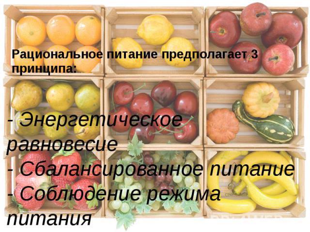 Рациональное питание предполагает 3 принципа: