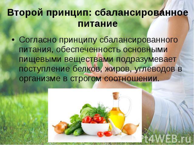 Второй принцип: сбалансированное питание Согласно принципу сбалансированного питания, обеспеченность основными пищевыми веществами подразумевает поступление белков, жиров, углеводов в организме в строгом соотношении.