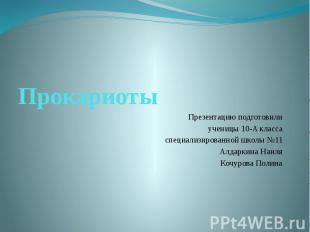 Прокариоты Презентацию подготовили ученицы 10-A класса специализированной школы