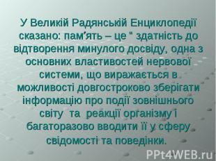 """У Великій Радянській Енциклопедії сказано: пам ять – це """" здатність до відтворен"""