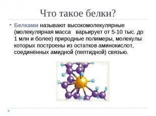 Белками называют высокомолекулярные (молекулярная масса варьирует от 5-10 тыс. д