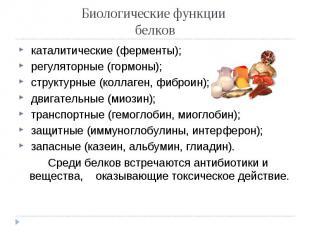каталитические (ферменты); каталитические (ферменты); регуляторные (гормоны); ст