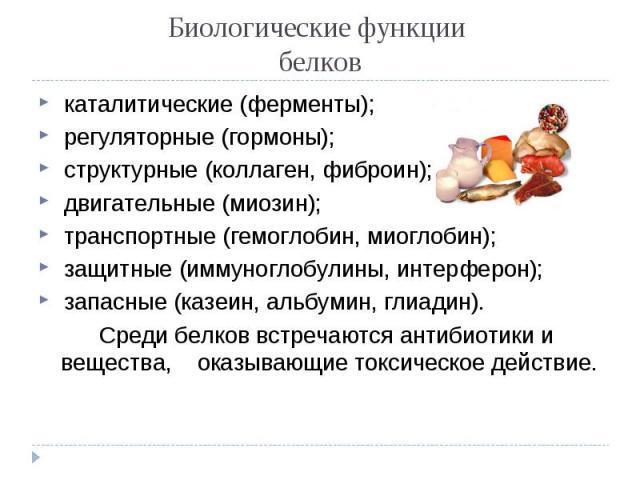 каталитические (ферменты); каталитические (ферменты); регуляторные (гормоны); структурные (коллаген, фиброин); двигательные (миозин); транспортные (гемоглобин, миоглобин); защитные (иммуноглобулины, интерферон); запасные (казеин, альбумин, глиадин).…