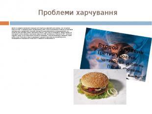 Проблеми харчування Двома основними причинами передчасної смерті як в європейськ