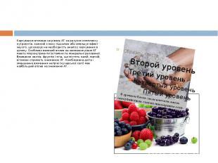 Харчування впливає на рівень АТ за рахунок комплексу нутриєнтів, кожний з яких п