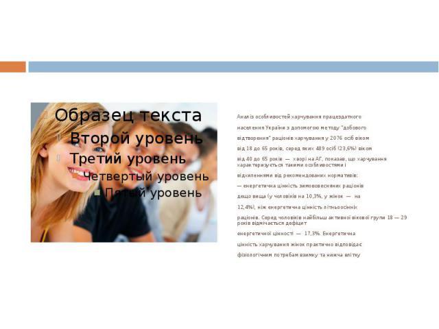 """Аналіз особливостей харчування працездатного населення України з допомогою методу """"добового відтворення"""" раціонів харчування у 2076 осіб віком від 18 до 65 років, серед яких 489 осіб (23,6%) віком від 40 до 65 років — хворі на АГ, показав,…"""