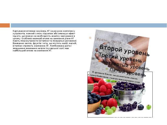 Харчування впливає на рівень АТ за рахунок комплексу нутриєнтів, кожний з яких підсилює або зменшує ефект іншого, що вказує на необхідність аналізу харчування в цілому. Особливо великий вплив на зниження рівня АТ мають мікронутриєнти (вітаміни та мі…