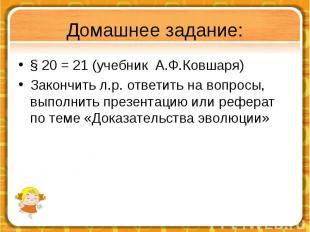 Домашнее задание: § 20 = 21 (учебник А.Ф.Ковшаря) Закончить л.р. ответить на воп