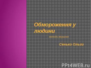 Обмороження у людини методи лікування Сенько Ольги