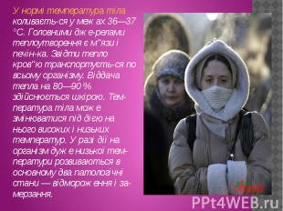 У нормі температура тіла коливається у межах 36—37 °С. Головними джере
