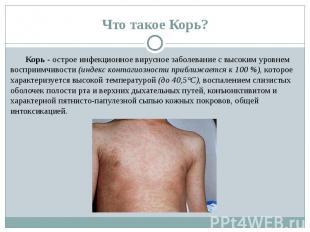 Что такое Корь? Корь - острое инфекционное вирусное заболевание с высоким уровне