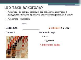 Що таке алкоголь? Алкоголь - це рідина, отримана при зброджуванні цукрів з дріжд