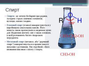 Спирт Спирти - це летючі безбарвні їдкі рідини, складені з трьох хімічних елемен